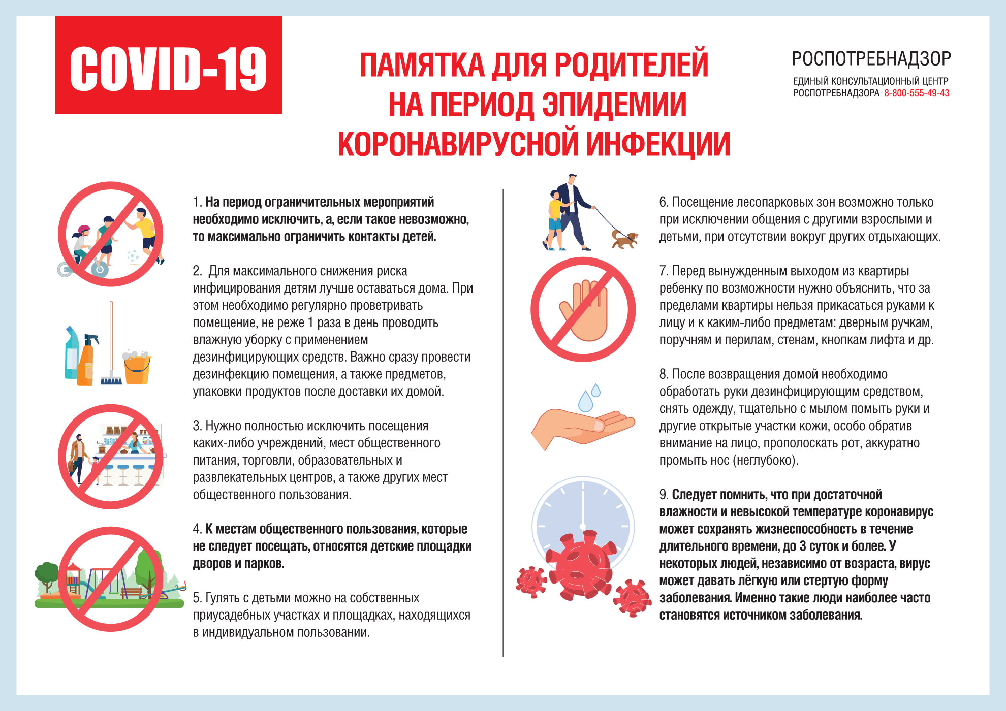 О рекомендациях родителям на период эпидемии коронавирусной инфекции