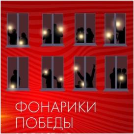 Всероссийская акция «Фонарики Победы»