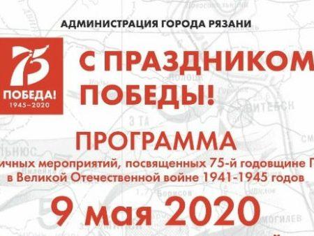 Программа праздничных мероприятий, посвященных 75-й годовщине Победы в Великой Отечественной войне 1941-1945 годов