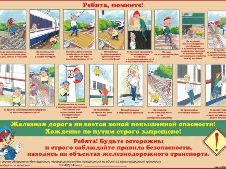 Внимание: железная дорога!