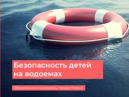 Информация для родителей о мерах безопасности детей на водоемах
