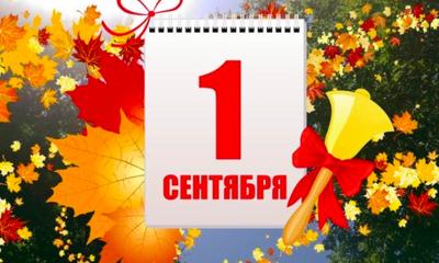График проведения праздничных мероприятий,  посвященных Дню знаний, в МБОУ «Школа № 75»